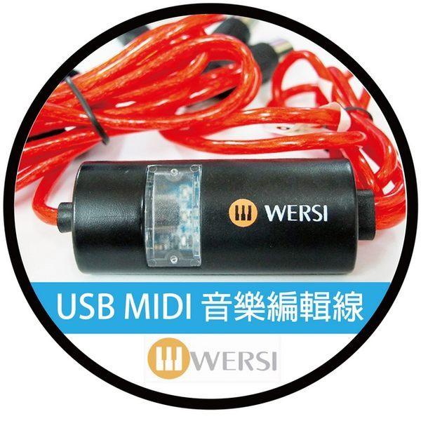 高速 USB-MIDI 音樂編輯線(適用於日本山野第六代 61鍵手捲鋼琴)