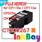 FUJI XEROX CT202267 高容量相容碳粉匣(黃色)一支,適用:CP115W/CP116W/CP225W/CM115W/CM225FW