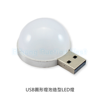 【A-HUNG】USB圓形燈泡造型LED燈 LED隨身燈 電腦燈 USB燈 小夜燈 手電筒