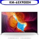 SONY索尼【KM-65X9000H】65吋聯網4K電視