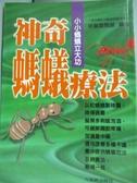 【書寶二手書T9/養生_JOK】神奇螞蟻療法_徐蕙茵