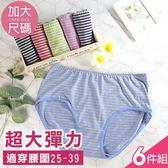 大尺碼_清新百搭經典條紋配色內褲(超值6件組) 【Daima黛瑪】