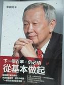 【書寶二手書T5/勵志_GSE】下一個百年,仍必須從基本做起_李家同