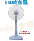 【台灣通用】 14吋高級冷風立地扇 (GM-1456)《刷卡分期+免運》