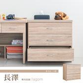 【dayneeds】長澤 橡木紋三斗櫃