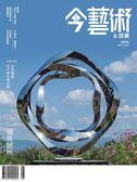 典藏: 今藝術&投資 8月號/2018 第311期