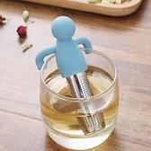 茶漏創意泡澡小人沖茶器304不銹鋼可愛懶人茶葉過濾隔網泡茶神器 滿天星