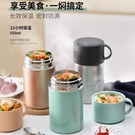 保溫飯盒 燜燒杯小型湯壺女超保溫桶飯盒便攜式裝湯早餐喝盛粥杯燜燒壺湯杯