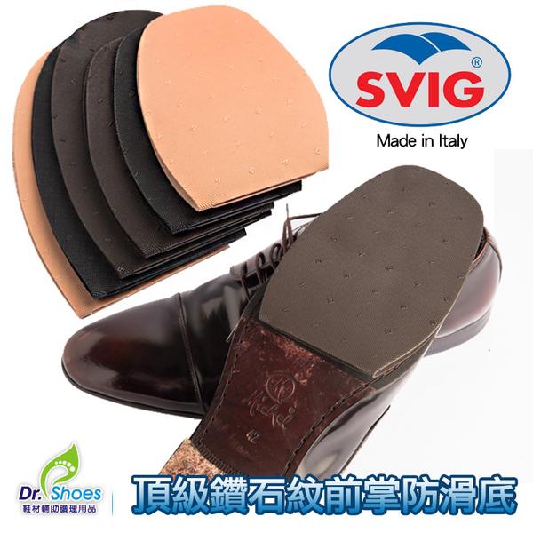 前掌止滑底1.8mm義大利製頂級鑽石紋 耐磨防滑 橡膠純度高╭*鞋博士嚴選鞋材