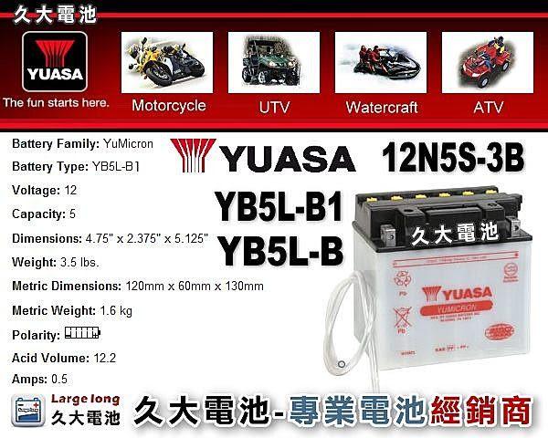 ✚久大電池❚YUASA 湯淺機車電瓶 (加水式電池) 12V5A YB5L-B Suzuki Yamaha Gilera