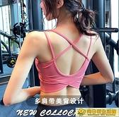 運動內衣 背心式女防震跑步聚攏速干健身文胸細帶瑜伽專業bra定型 向日葵