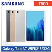 【2月限時促】 Samsung Galaxy Tab A7 10.4 吋 【送原廠授權皮套+32G卡+保護貼】 平板 (3G/32G) T500 WiFi版