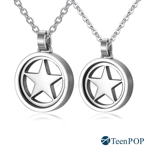 情侶項鍊 對鍊 ATeenPOP 珠寶白鋼項鍊 幸福原則-五角星星 銀色款 送刻字*單個價格*情人節禮物