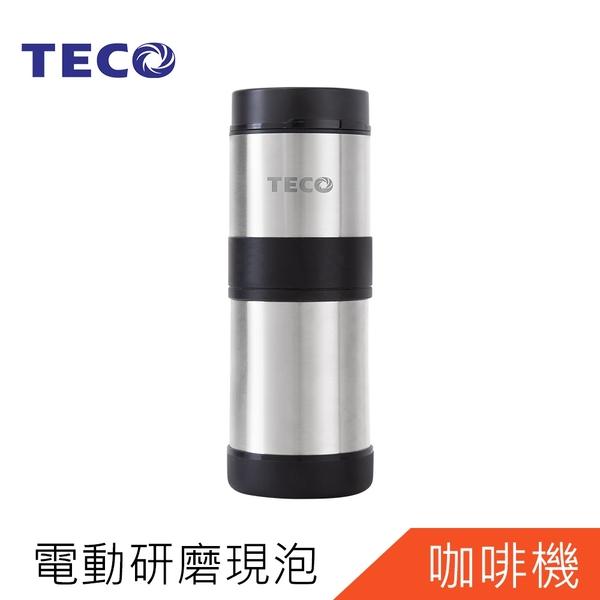 東元USB電動研磨手沖隨行咖啡杯XYFXFS02