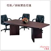 【水晶晶家具/傢俱首選】YT056-01 胡桃6*3呎船型會議桌~~另有花梨色可選~~訂製商品恕不退貨