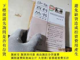 二手書博民逛書店中國古代科學家的故事罕見230019636 蔡景峯 少年兒童 出