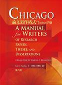 (二手書)Chicago論文寫作格式: Turabian手冊 (第八版)