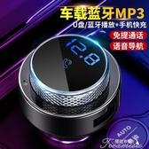車載播放器-車載MP3播放器多功能藍芽接收器音樂U盤汽車點煙器車載充電器快充 提拉米蘇