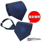 618年㊥大促 【1條】新式保安領帶拉鏈式領帶 男士女士安保門衛制服藏藍色