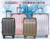 Batolon寶龍 沐月星辰第二代 可加大防爆拉鍊款 超靜音飛機輪設計 行李箱/旅行箱-24吋(4色)