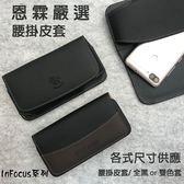 【腰掛皮套】富可視 InFocus M370 5吋 手機腰掛皮套 橫式皮套 手機皮套 保護殼 腰夾
