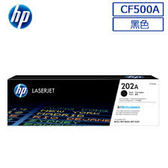 HP CF500A原廠黑色碳粉匣 適用HP Color LaserJet Pro/M254/MFP M280nw/MFP M281cdw/MFP M281fdn/MFP M281fdw (原廠品)