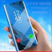 88柑仔店~華為系列P20Lite手機殼智能休眠Nova3E鏡面P20plus防摔保護套