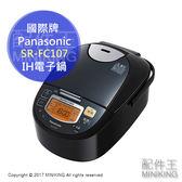 日本代購 空運 Panasonic 國際牌 SR-FC107 IH電子鍋 電鍋 6人份 玄米 雜榖米
