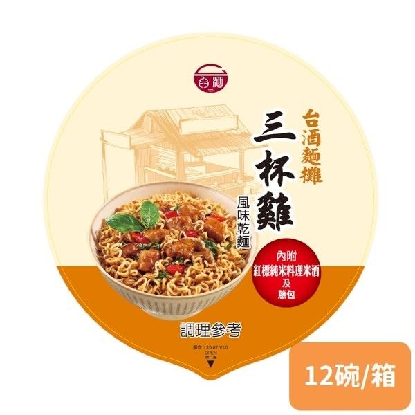 【台酒TTL】台酒麵攤-三杯雞風味乾麵-碗裝(12碗/箱)