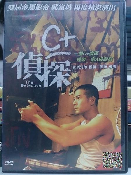挖寶二手片-C60-正版DVD-華語【C+偵探】-郭富城 廖啟智 谷祖琳 成奎安(直購價)