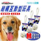 【 培菓平價寵物網 】Doggy Man》犬用天然棉質長結繩潔牙遊戲球-M號