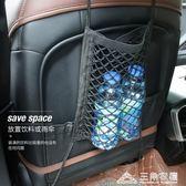 汽車座椅間儲物網兜收納箱車載車用置物袋椅背掛袋車內用品多功能ATF  三角衣櫃
