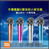 ◆迷你麥克風 K歌神器/RC語音/聊天/唱歌/小米 Xiaomi 小米2S MI2S/小米3 MI3/小米4 MI4/小米4i/小米 Note