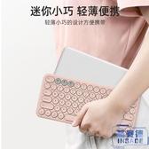 無線藍牙鍵盤蘋果安卓平板電腦筆記本通用鍵盤辦公專用【英賽德3C數碼館】