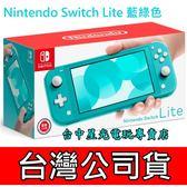 【NS主機 可刷卡】☆ Switch主機 Switch Lite 藍綠色 ☆【台灣公司貨】台中星光電玩