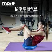 瑜伽氣墊平衡墊感統康復訓練兒童平衡盤半圓初學者按摩球腳踝鍛煉  初語生活