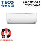 【TECO東元】11-13坪 精品變頻冷專分離式冷氣 MA63IC-GA1/MS63IC-GA1 基本安裝免運費