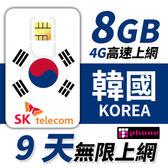 【TPHONE上網專家】韓國高速上網卡 9天無限上網 前8GB高速 (可支援當地4G上網) 使用SK電信