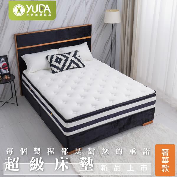 超級床墊【50mm乳膠+加厚70mm舒柔表布】奢華款 6尺雙人加大 真三線獨立筒床墊【YUDA】