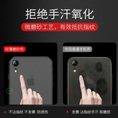 蘋果XR手機殼 iphonexr保護套iphone xr超薄套磨砂XR新款i軟殼全包防摔 新年特惠