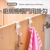 ♚MY COLOR♚廚房櫥櫃門用掛勾 兩入裝 背式 廚具 收納 掛架 支架 門後 創意 多功能【Q117】