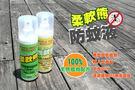 【YourShop】柔軟熊天然防蚊液(檸檬草/土肉桂) ~天然精油 不含防腐劑~