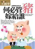 (二手書)何必管豬嫁給誰