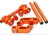 233A006-4  百變方向把手 1021-012 橘色一組入   改裝把手  外露把座 粗把座
