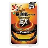 易利氣 磁力項圈EX 黑色 50cm