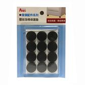壓紋泡棉保護墊-圓25mm-12入