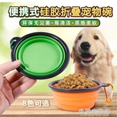 寵物碗 寵物狗狗折疊碗外出水碗便攜狗碗戶外喝水碗隨行用品飲水碗食糧盆 米蘭潮鞋館YYJ
