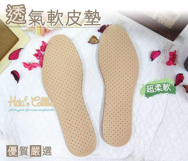鞋墊.透氣軟皮墊.超軟 超舒適 透氣.厚2mm.娃娃鞋專用【鞋鞋俱樂部】【906-C03】