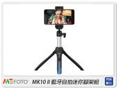 MeFOTO 美孚 MK10 II 二代 藍牙自拍迷你腳架組 腳架 自拍棒 附藍芽遙控器 (MK102,公司貨)