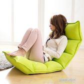 懶人沙發榻榻米單人小沙發日式折疊沙發床上椅宿舍陽臺午休躺椅子YYS  凱斯盾數位3C
